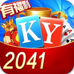 开元2041棋牌游戏