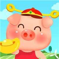 奇迹养猪场领红包