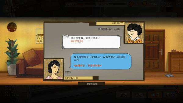 中国式家长破解版下载