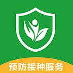 广州疫苗接种预约