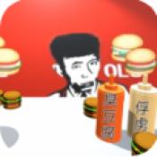 老八小汉堡模拟器手机版