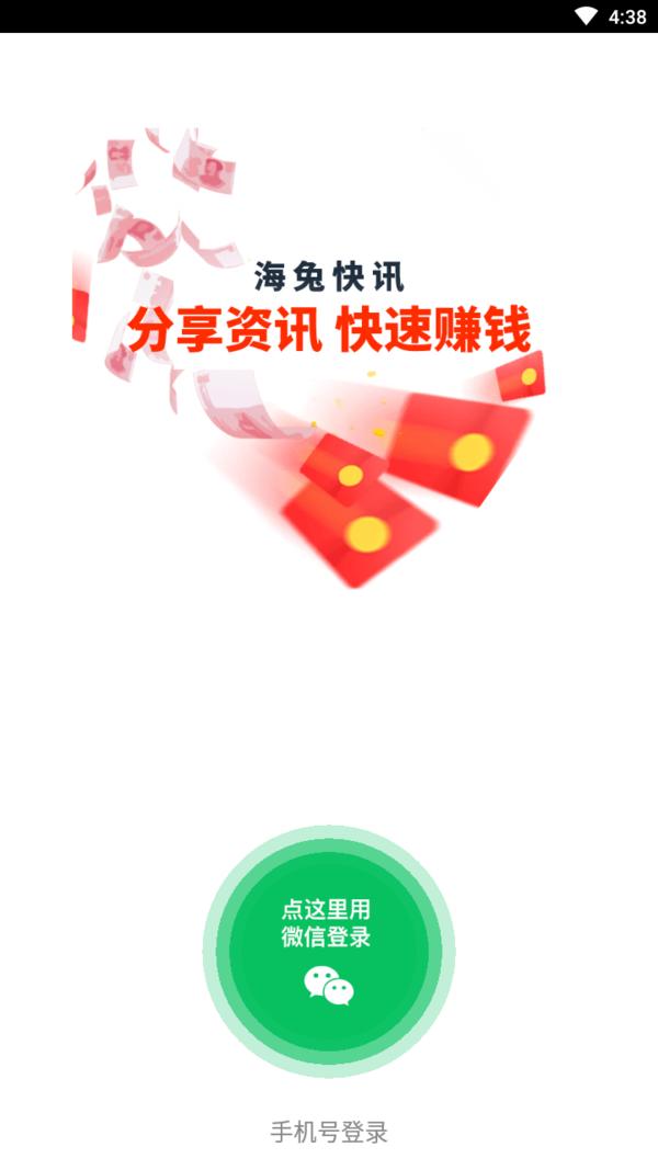 海兔快讯app下载-海兔快讯官方下载