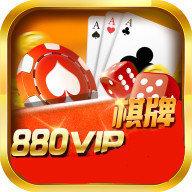 880VIP棋牌游戏