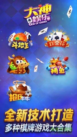 大神娱乐app