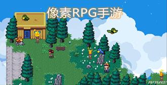 像素RPG手游
