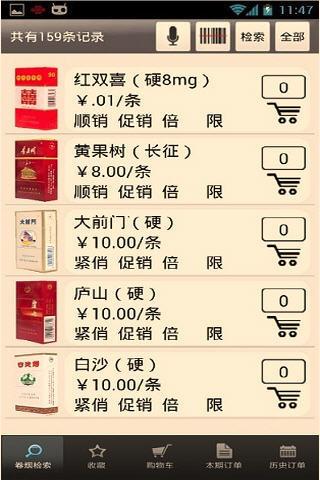 中烟新商盟截图