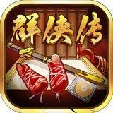 超级群侠传游戏下载-超级群侠传手游安卓版v4.1.3下载-4399xyx游戏网