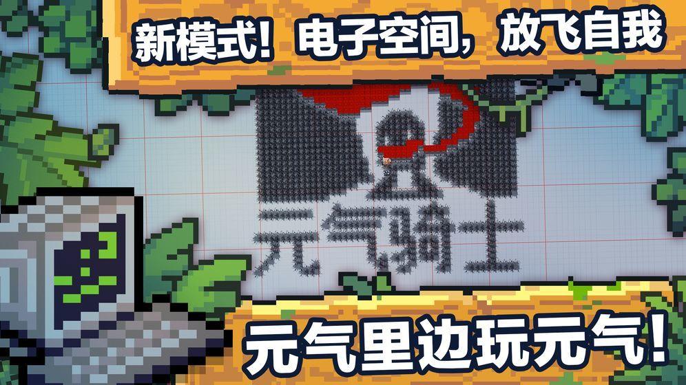 元气骑士3.3终极无敌破解版