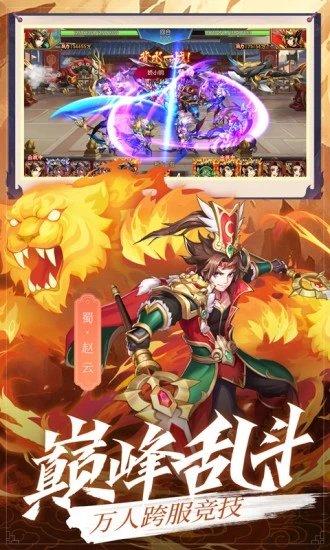 百龙霸业之热血三国志游戏截图