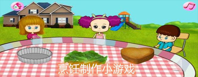 烹饪制作小游戏