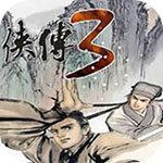 金庸群侠传3破解版