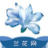兰花网app