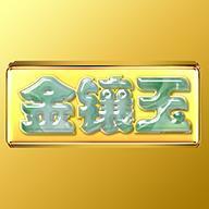 金镶玉app