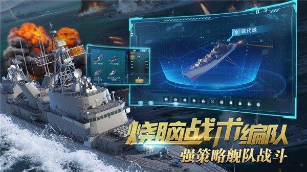 深蓝战舰补充