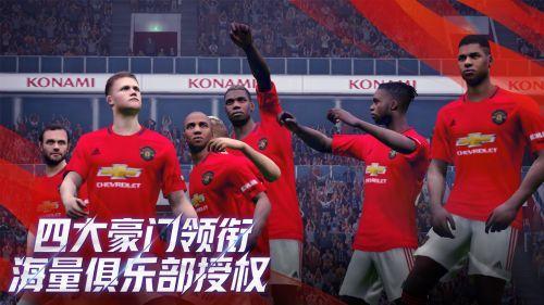 实况足球网易版周年庆介绍