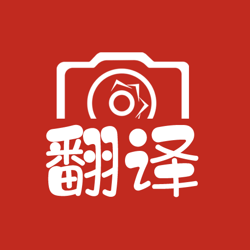 拍照翻译大全