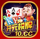 开元10棋牌