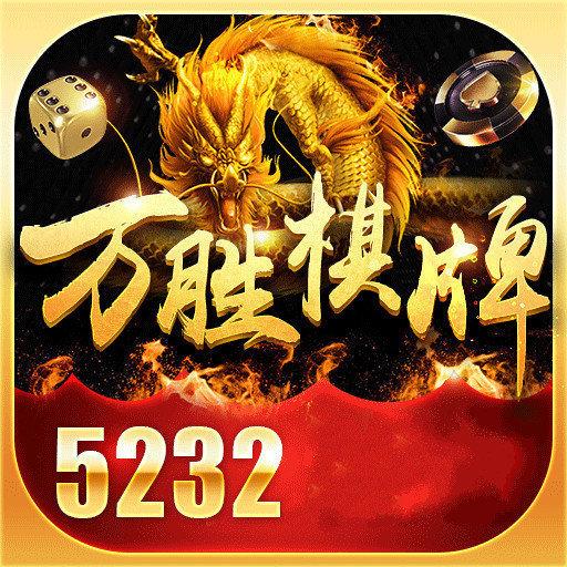 5232万胜棋牌