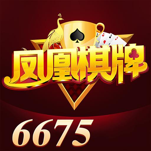 6675棋牌