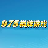 975棋牌游戏