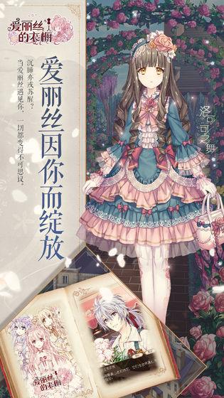 爱丽丝的衣橱中文版