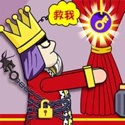 救救國王紅包版