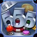 555棋牌