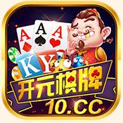 开元10cc棋牌