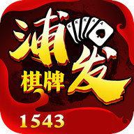 浦发棋牌1543
