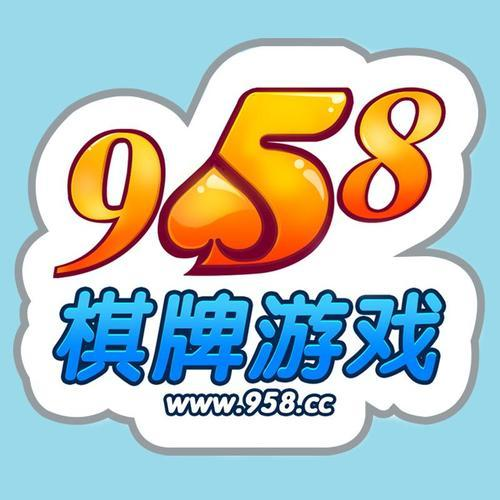 958棋牌娱乐