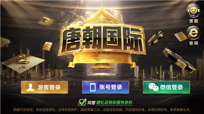 唐朝国际棋牌介绍