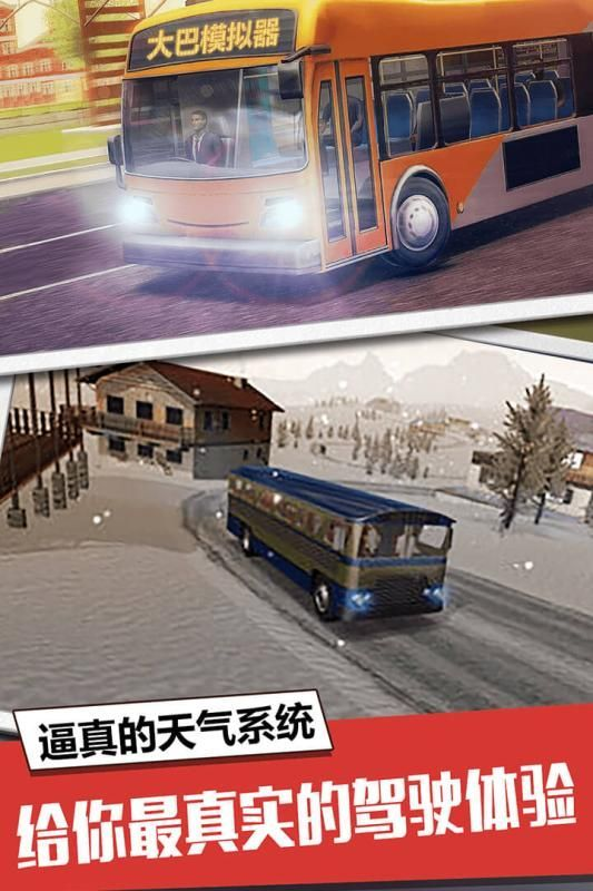 中国长途大巴模拟器破解版