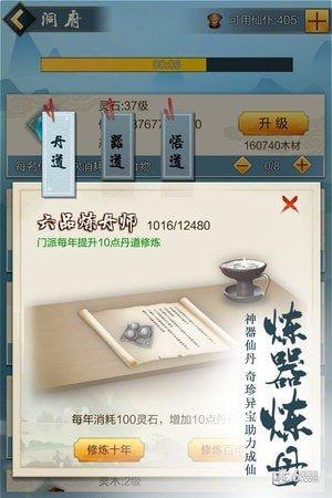 玄元剑仙破解版无限仙玉2020介绍