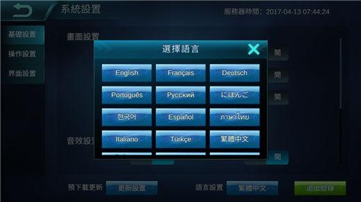 无尽对决怎么设置中文 游戏中文设置方法[多图]图片3