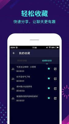 迷你世界变声器app截图