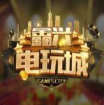 鑫兴电玩城游戏中心