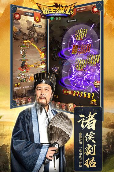 霸王雄心三国演义游戏