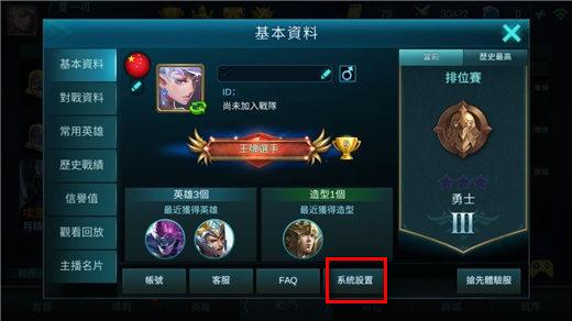 无尽对决怎么设置中文 游戏中文设置方法[多图]图片1