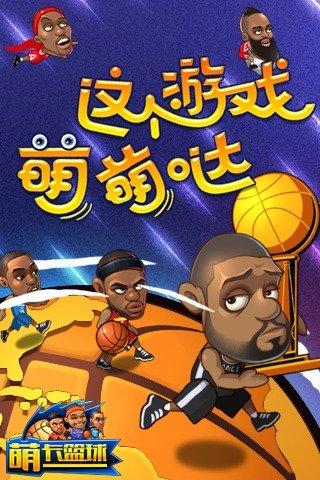 萌卡篮球单机无限钻石版截图