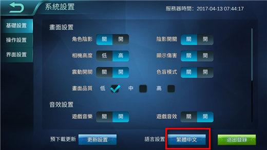无尽对决怎么设置中文 游戏中文设置方法[多图]图片2