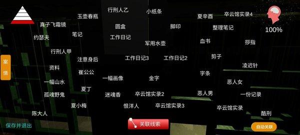 夏小梅游戏是《孙美琪疑案》系列中非常魔幻的一个故事