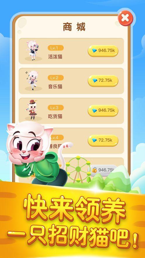 萌猫旅行红包版游戏截图
