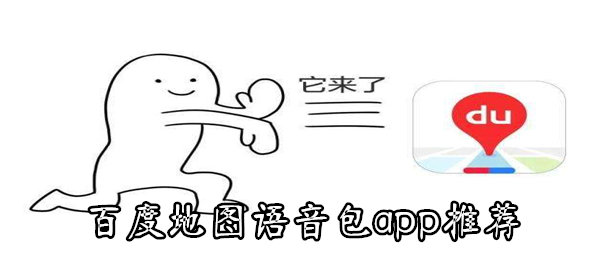 百度地图语音包app推荐