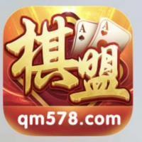 棋盟app