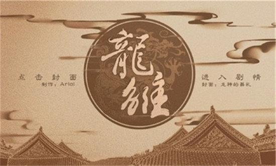 龙雏十二月破解版截图
