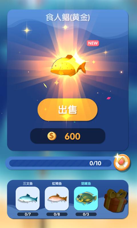 黄金渔夫游戏