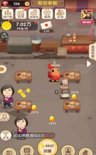 天天开铺子游戏是一款休闲放置的趣味开铺子游戏,