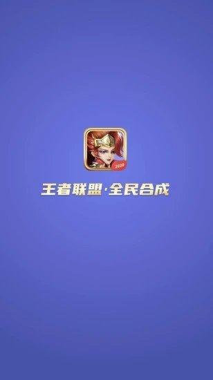 王者联盟分红版