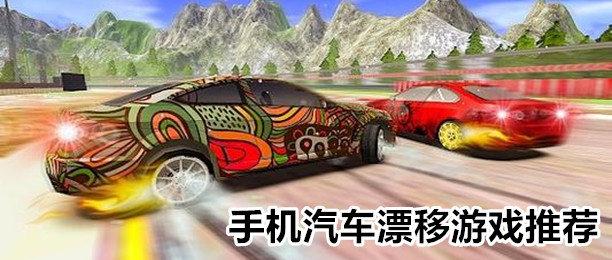 手机模拟汽车漂移游戏大全