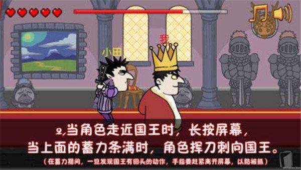 我要当国王刺客行动介绍